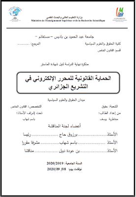 مذكرة ماستر: الحماية القانونية للمحرر الإلكتروني في التشريع الجزائري PDF
