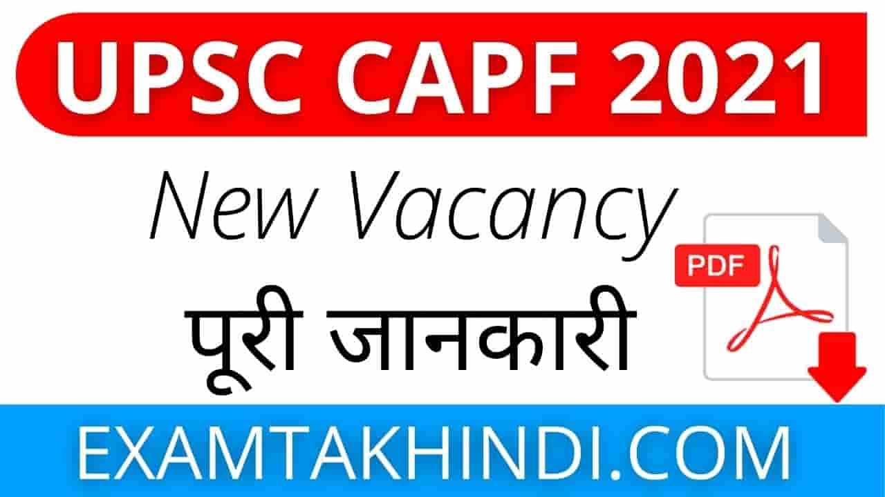 UPSC CAPF Vacancy 2021