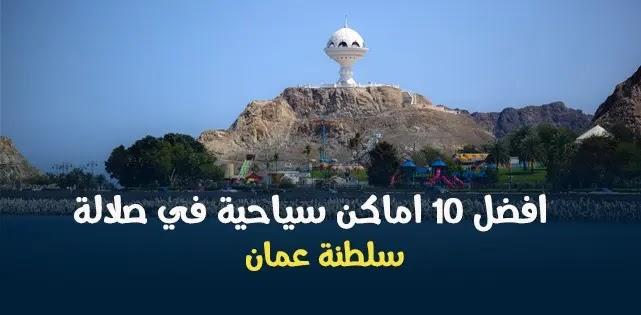 السياحة في صلالة | افضل 10 اماكن سياحية في صلالة عمان