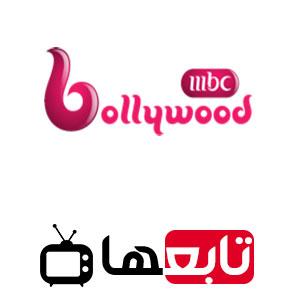 قناة ام بي سي بوليود بث مباشر MBC Bollywood
