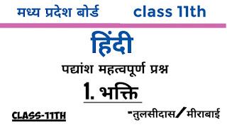 Class 11th hindi important questions mp board