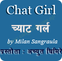Chat Girl Story