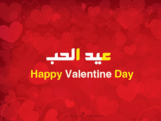 عيد الحب happy valentine's day
