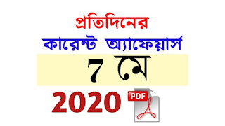 7th May Current Affairs in Bengali pdf