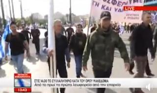 Ο Κ. Κατσίφας πρώτος στη συγκέντρωση στο Σύνταγμα για τη Μακεδονία