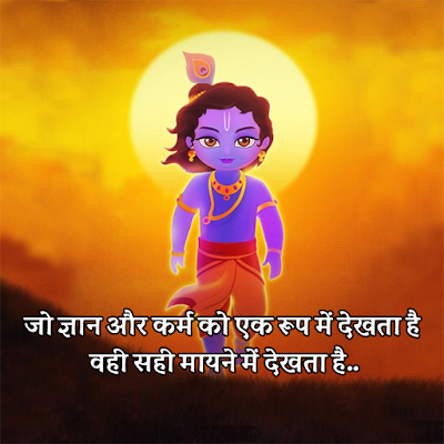 shri krishna images with quotes in hindi