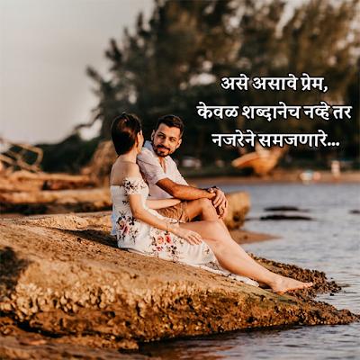 heart touching status Marathi