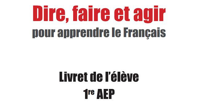 كتاب التلميذ Livret Dire Faire et Agir الأول ابتدائي