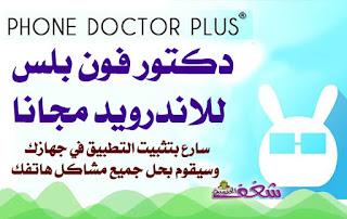 تطبيق دكتور فون بلس مجانا Phone Doctor Plus
