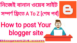 How to post your blogger site