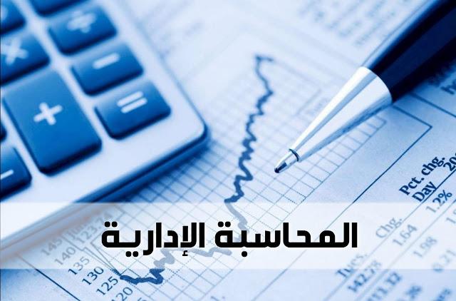 مميزات تطبيق نظام المحاسبة الإدارية - تابع المحاسبة الإدارية