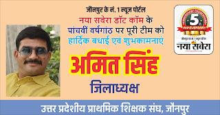 *#5thAnniversary : उत्तर प्रदेशीय प्राथमिक शिक्षक संघ, जौनपुर के जिलाध्यक्ष अमित सिंह की तरफ से जौनपुर के नं. 1 न्यूज पोर्टल नया सबेरा डॉट कॉम की 5वीं वर्षगांठ पर पूरी टीम को हार्दिक शुभकामनाएं*