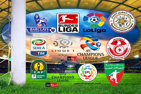 مواعيد مباريات اليوم السبت 22-2-2020 والقنوات الناقلة