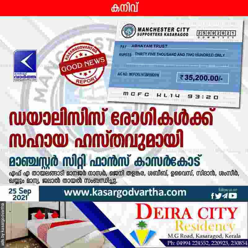 Kasaragod, Kerala, News, Manchester City fans hand over financial assistant.