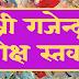 श्री गजेन्द्र मोक्ष स्तवन | गजेन्द्रमोक्ष स्तोत्र | Gajendra Moksha |