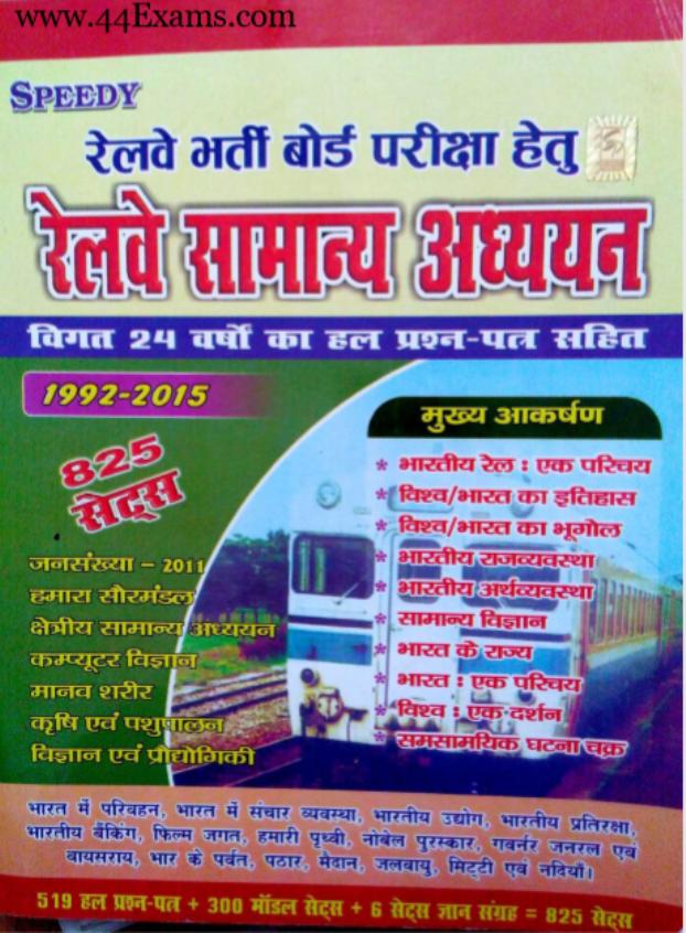 स्पीडी रेलवे सामान्य अध्ययन : रेलवे परीक्षा हेतु हिंदी पीडीऍफ़ पुस्तक | Speedy Railway General Study : For Railway Competitive Exam Hindi PDF Book