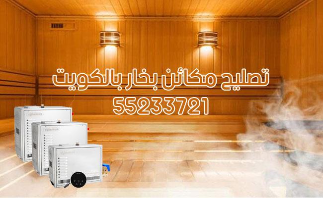 تصليح مكائن بخار بالكويت