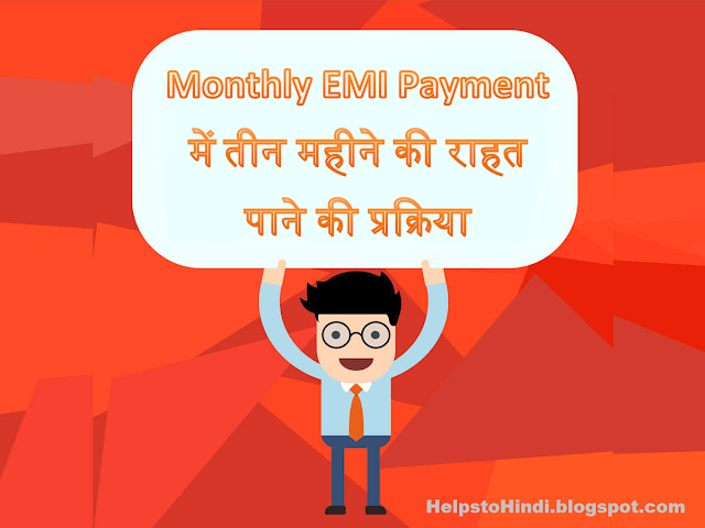 Process to Get Three Months of Relief in the Monthly EMI Payment | मासिक ईएमआई भुगतान में तीन महीने की राहत पाने की प्रक्रिया