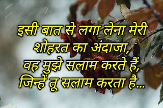 Hindi shayri on attitude