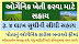 Organic Farming scheme Gujarat 2020 : application on ikhedut portal 2020