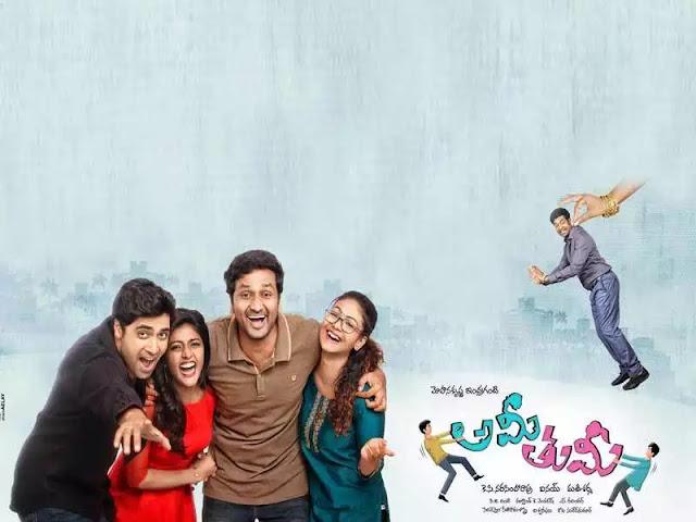 Ami Thumi Telugu Movie