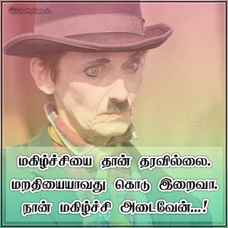 magilchi tamil quote