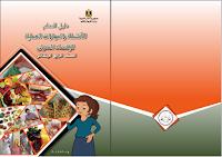 دليل المعلّم للأنشطة والمهارات العمليّة للإقتصاد المنزلي - الصفّ الرابع الابتدائي