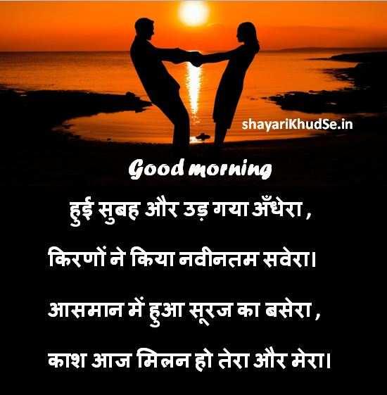 Good Morning Hindi Shayari Sms ,Good Morning Hindi Shayari Download
