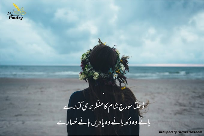 Urdu sad poetry - Dhalta Suraj sham ka manzar