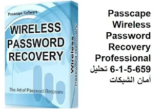 Passcape Wireless Password Recovery Professional 6-1-5-659 تحليل أمان الشبكات