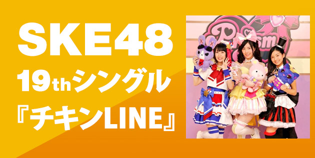 http://akb48-daily.blogspot.hk/2016/02/ske48-19th-single-title-chicken-line_22.html