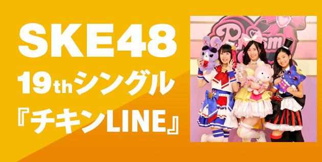 http://akb48-daily.blogspot.hk/2016/02/ske48-19th-single-title-chicken-line_22.html