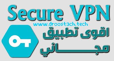 تطبيق Secure VPN