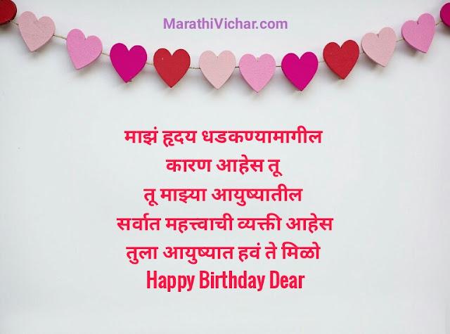 birthday wishes to wife in marathi