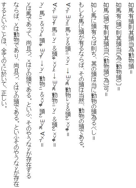 返り点に対する「括弧」の用法。: 「述語論理」に対する「括弧」の用法。