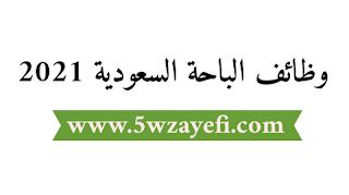 وظائف الباحة السعودية 2021