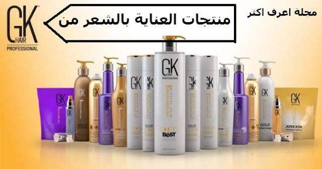 منتجات العناية بالشعر من gk
