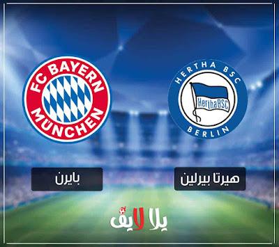 رابط مشاهدة مباراة بايرن ميونخ اليوم ضد هيرتا بيرلين بث مباشر 6-2-2019 في الدوري الالماني
