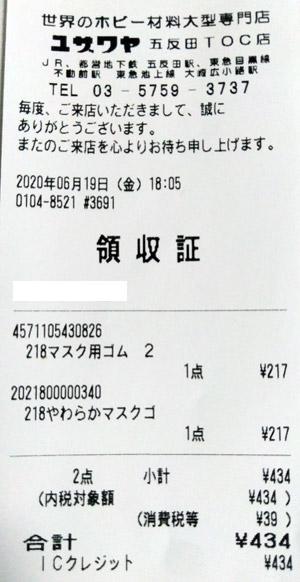 ユザワヤ 五反田TOC店 2020/6/19 のレシート