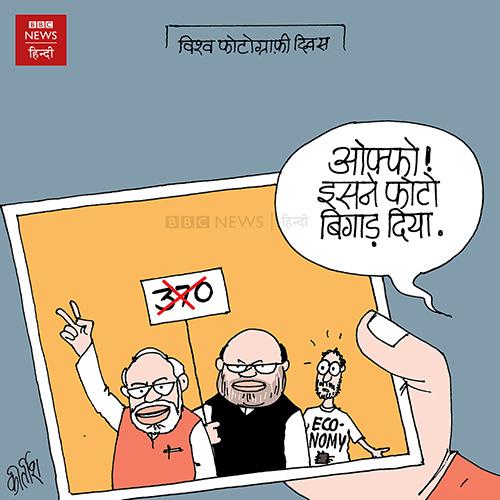 amit shah, narendra modi cartoon, bjp cartoon, economic slowdown, kashmir cartoon, Article 370 cartoon
