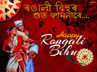 Happy Rongali Bihu Wishes in Assamese
