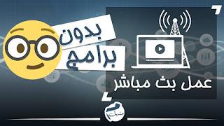 بالفيديو طريقة عمل بث مباشر لشاشة الموبايل على اليوتيوب بدون برامج