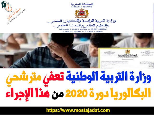 وزارة التربية الوطنية تعفي مترشحي البكالوريا دورة 2020 من هذا الإجراء