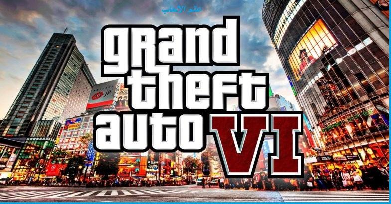 تسريبات معشوقة العالم  لعبة GTA 6