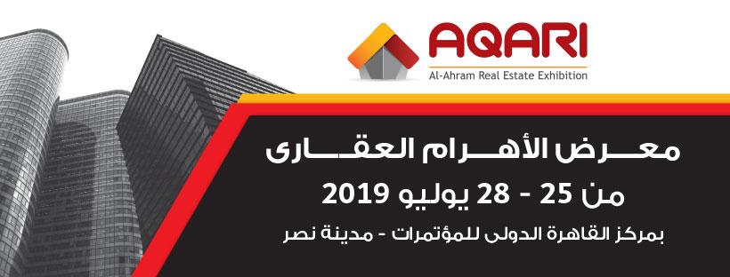 معرض عقارى الاهرام من 25 حتى 28 يوليو 2019 بمركز القاهرة الدولى للمؤتمرات