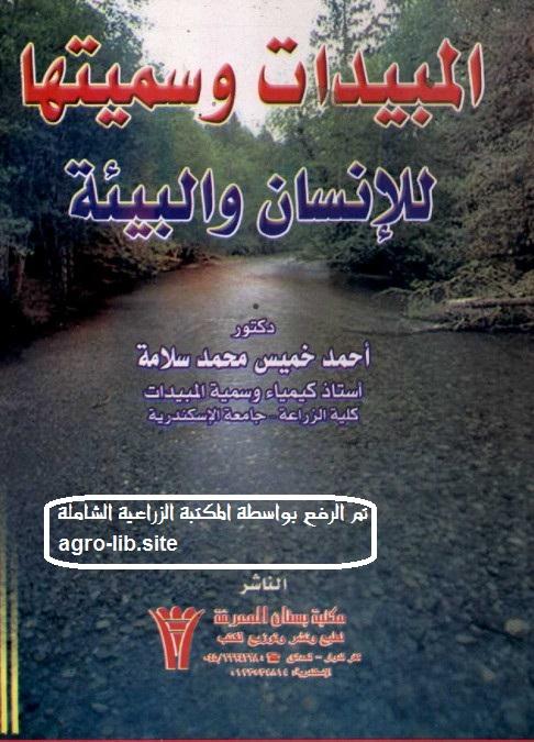 كتاب : المبيدات وسميتها للانسان والبيئة