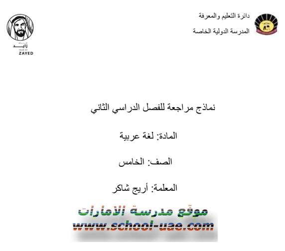 نماذج امتحانات مراجعة مادة اللغة العربية للصف الخامس الفصل الثانى 2020 الامارات