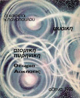 Κασέτας Αντρέας & Πανοπούλος Κώστας - Ατομική Πυρηνική Φυσική 1976