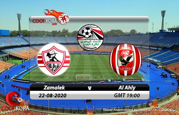 مشاهدة مباراة الزمالك والأهلي اليوم 22-8-2020 في الدوري المصري