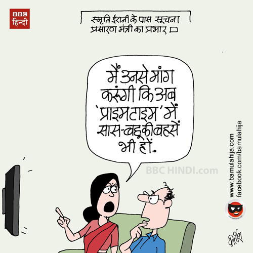 smriti irani cartoon, news channel cartoon, Media cartoon, cartoons on politics, indian political cartoon, bbc cartoon, cartoonist kirtish bhatt, humor fun, political humor